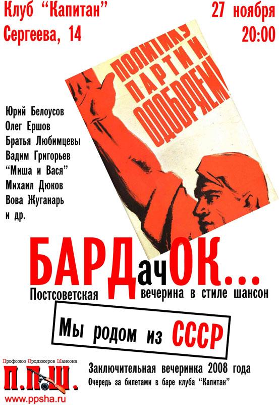 БАРДачОК... Постсоветская вечерина в стиле шансон «Мы родом из СССР» 27 ноября 2008 года