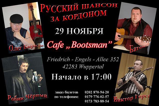 Проект «Русский шансон за кордоном», кафе «Bootsmann» 29 ноября 2008 года