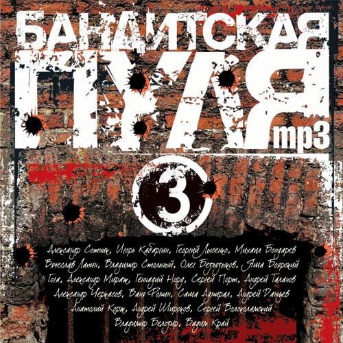 Сборник мр3 «Бандитская Пуля - 3» 2008 30 декабря 2008 года