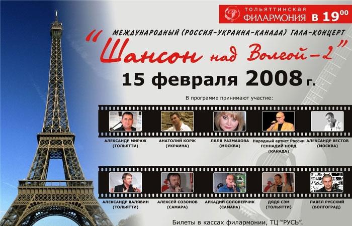 Фоторепортаж Международный Гала-концерт «Шансон над Волгой-2» 15 февраля 2008 года