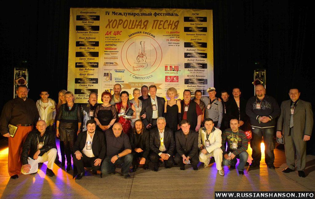 Фоторепортаж. Четвертый международный фестиваль «Хорошая песня» 2008 14 декабря 2008 года