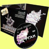 Андрей Климнюк выпустил абсолютно новый альбом «Афган» 2009 5 января 2009 года