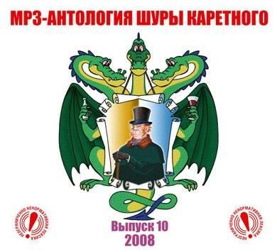10-й mp3-диск от Шуры Каретного для драгоценных корешей 8 января 2009 года