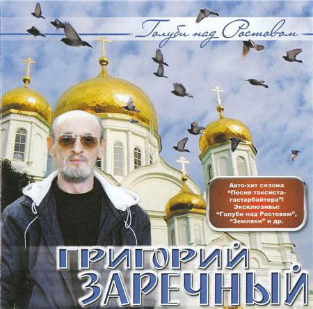 Вышел лицензионный диск Григория Заречного «Голуби над Ростовом» 11 января 2009 года