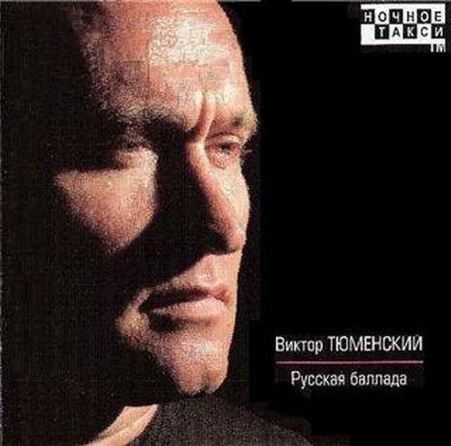 Новый альбом Виктора Тюменского «Русская баллада» 29 января 2009 года