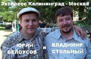«Калининград - Москва - Россия - далее везде...» 25 февраля 2009 года