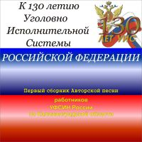 К 130-летию Уголовно исполнительной системы Российской Федерации 12 марта 2009 года