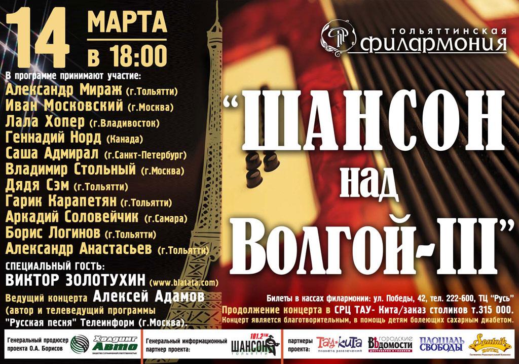 Ежегодный Международный Гала-концерт «Шансон над Волгой-3» 14 марта 2009 года