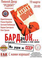 БАРДачОК. Постсоветская вечерина в стиле шансон «Мы родом из СССР» 19 марта 2009 года