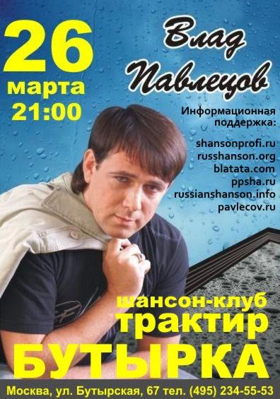 Сольный концерт Влада Павлецова в «Бутырке» 26 марта 2009 года
