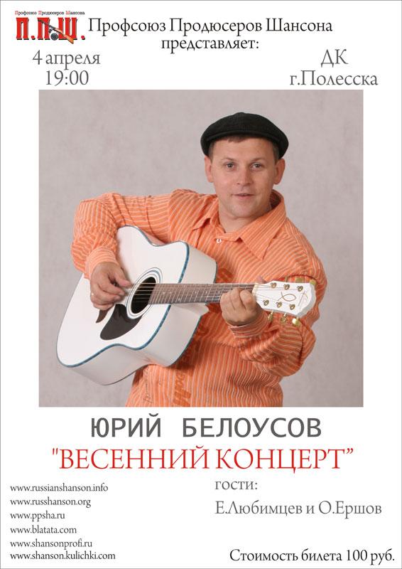 Юрий Белоусов «ВЕСЕННИЙ КОНЦЕРТ в ПОЛЕССКЕ» 4 апреля 2009 года