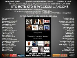 Презентации книги Михаила Дюкова «Кто есть кто в русском шансоне» 10 апреля 2009 года