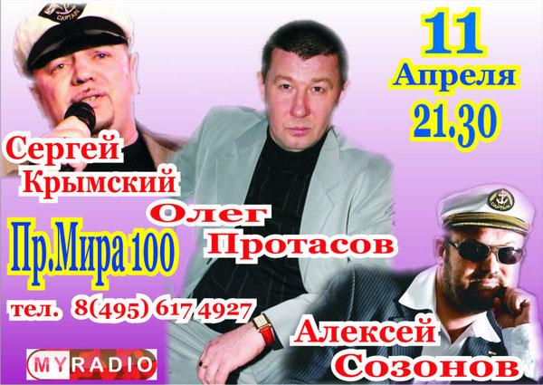 Концерт Сергея Крымскиого, Олега Протасова, Алексея Созонова 11 апреля 2009 года