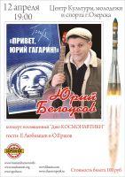 Юрий Белоусов «Концерт посвященный Дню Космонавтики» 12 апреля 2009 года