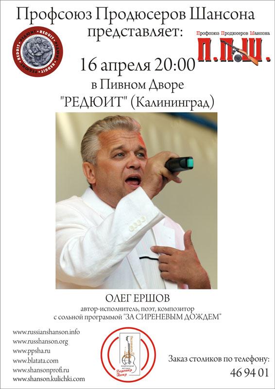 Олег Ершов с сольной программой «За сиреневым дождем» 16 апреля 2009 года