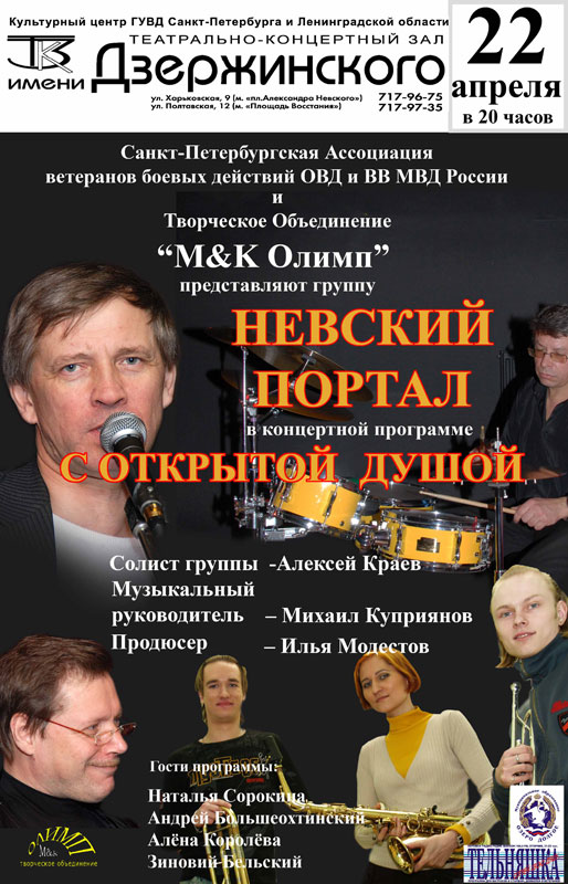 Концерт группы «Невский Портал» 22 апреля 2009 года