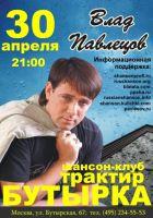 Трактир «Бутырка» - концерт Влада Павлецова 30 апреля 2009 года