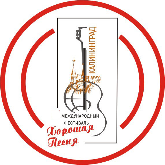 """Отборочный тур 5-го Международного фестиваля """"ХОРОШАЯ ПЕСНЯ"""" 10 мая 2009 года"""