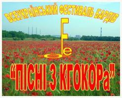 Первый ВСЕУКРАИНСКИЙ БЛАГОТВОРИТЕЛЬНЫЙ ФЕСТИВАЛЬ бардовской песни - «Песни КГОКОРа» 6 июня 2009 года