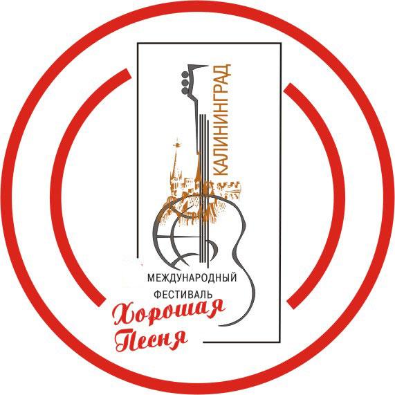 """Пятый Международный фестиваль """"ХОРОШАЯ ПЕСНЯ"""" 13 июня 2009 года"""