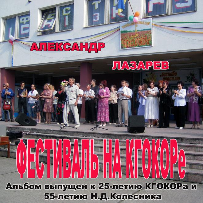 Выпущен альбом Александра Лазарева к 25-летию «КГОКОРа» 6 июня 2009 года