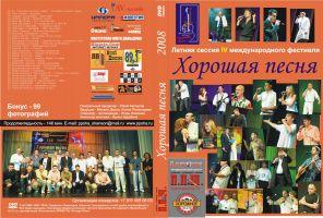 DVD-фильм летней сессии 4-го Международного Фестиваля «ХОРОШАЯ ПЕСНЯ» 14 июня 2009 года