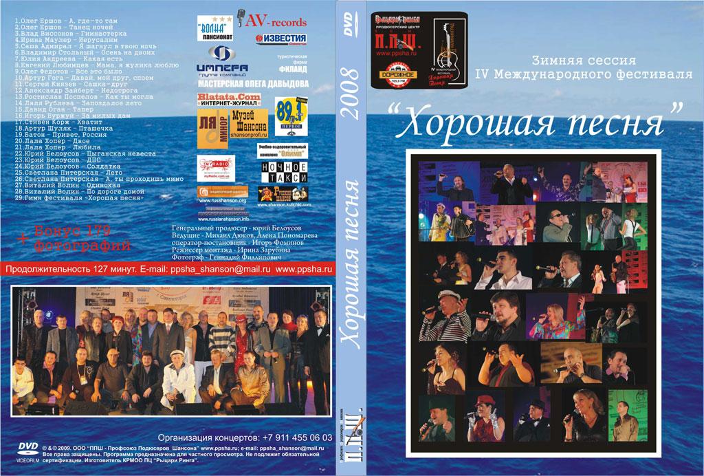 DVD Зимняя сессия IV Международного Фестиваля «ХОРОШАЯ ПЕСНЯ» 15 июня 2009 года