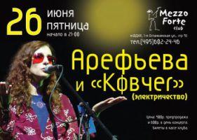 """Концерт Ольги Арефьевой и """"Ковчега"""" 26 июня 2009 года"""