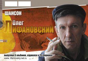 Новый сайт автора и исполнителя русского шансона Олега Лифановского 20 июня 2009 года