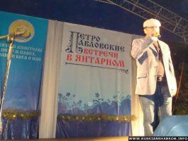 Фоторепортаж 4-й традиционный фестиваль «Петропавловские встречи в Янтарном» 12 июля 2009 года