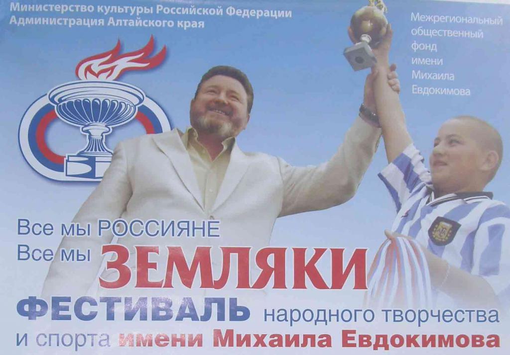 Фоторепортаж. Фестиваль народного творчества и спорта «ЗЕМЛЯКИ» 7 августа 2009 года