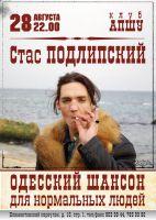 Стас Подлипский «Одесский шансон для нормальных людей» 28 августа 2009 года