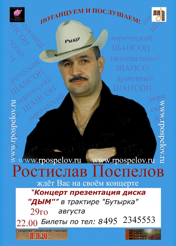 Презентация нового альбома Ростислав Поспелова «Дым» 29 августа 2009 года