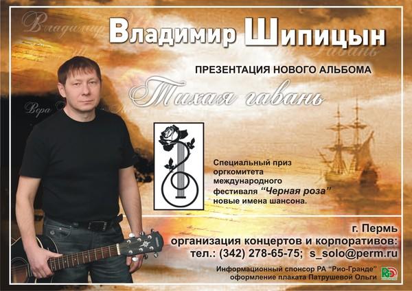 Презентация нового альбома Владимира Шипицына «Тихая Гавань» 10 сентября 2009 года