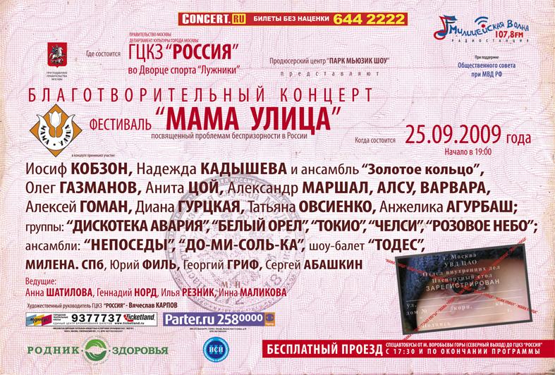 Фестиваль «МАМА УЛИЦА» 25 сентября 2009 года