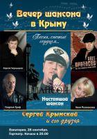 Вечер шансона в Крыму 28 сентября 2009 года