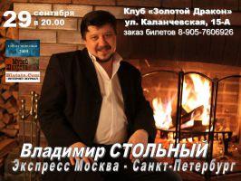 Владимир СТОЛЬНЫЙ «Экспресс Москва - Санкт-Петербург» 29 сентября 2009 года