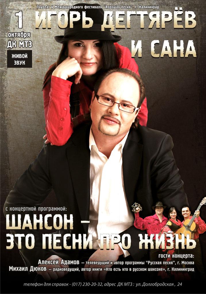 Игорь Дегтярев и Сана с программой «Шансон - это песни про жизнь» 1 октября 2009 года