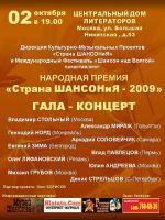 """Гала-Концерт Народной Премии """"Страна ШАНСОНиЯ - 2009"""" 2 октября 2009 года"""