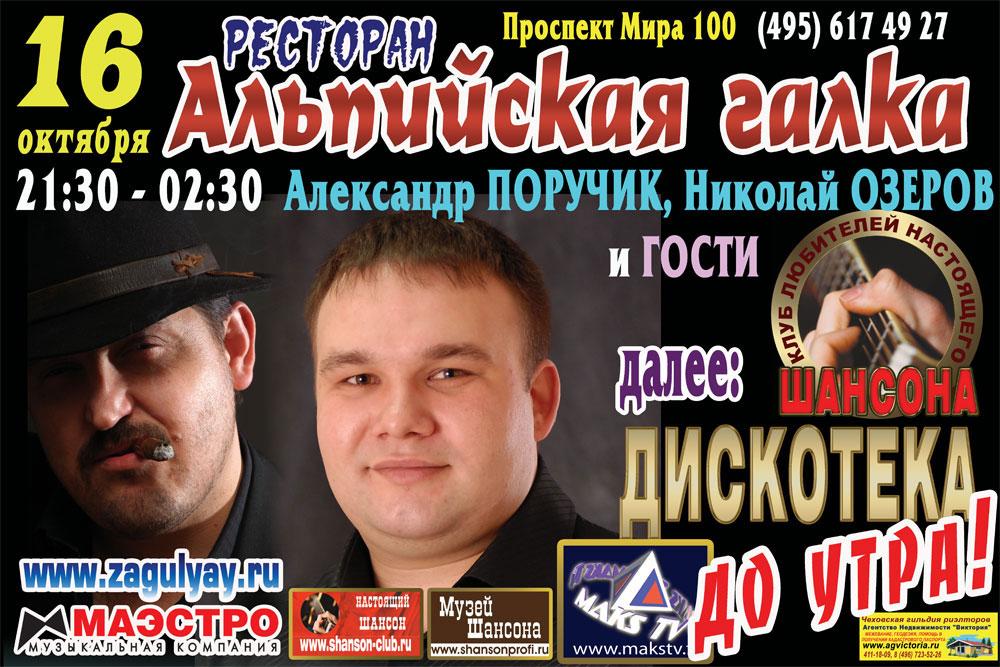 Александр Поручик, Николай Озеров в «Альпийской галке» 16 октября 2009 года