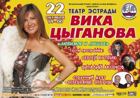 Вика Цыганова в программе «ЛЮБИМОЕ И ЛУЧШЕЕ» 22 октября 2009 года