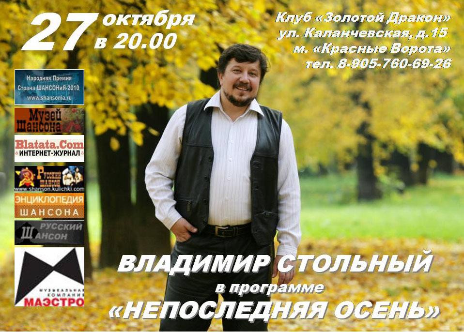 Владимир СТОЛЬНЫЙ в программе «НЕПОСЛЕДНЯЯ ОСЕНЬ» 27 октября 2009 года