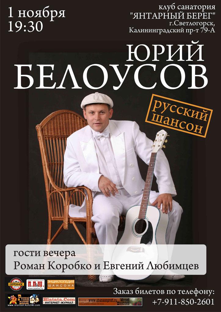 Юрий Белоусов в Светлогорске 1 ноября 2009 года