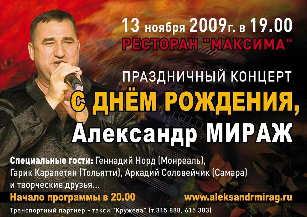 Праздничный концерт «С днем рождения, Александр Мираж» 13 ноября 2009 года