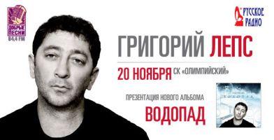 Презентация нового альбома Григория Лепса «Водопад» 20 ноября 2009 года