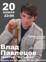 """Влад Павлецов в трактире """"Бутырка"""" 20 ноября 2009 года"""