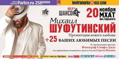 Презентация нового альбома Михаила Шуфутинского «Брато» 20 ноября 2009 года