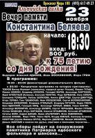 Вечер памяти Константина Беляева 23 ноября 2009 года