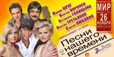 Концертная программа «ПЕСНИ НАШЕГО ВРЕМЕНИ» 26 ноября 2009 года