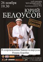 Концерт Юрия Белоусова г.Светлогорск 26 ноября 2009 года